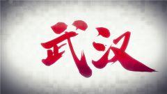 """武漢戰""""疫""""  你我同在"""