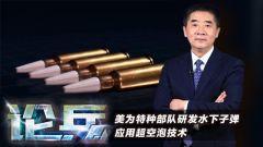 論兵·美研發水下子彈 超空泡技術將讓水下射擊更遠更準