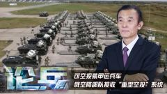 """論兵·俄部隊接收""""重型空投""""系統 裝備現代化又進一步"""