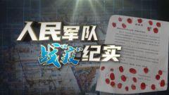 """《軍事紀實》20200210人民軍隊戰""""疫""""紀實④"""