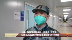 【直通疫情防控一线】火神山医院持续收治患者 目前入院人数超800