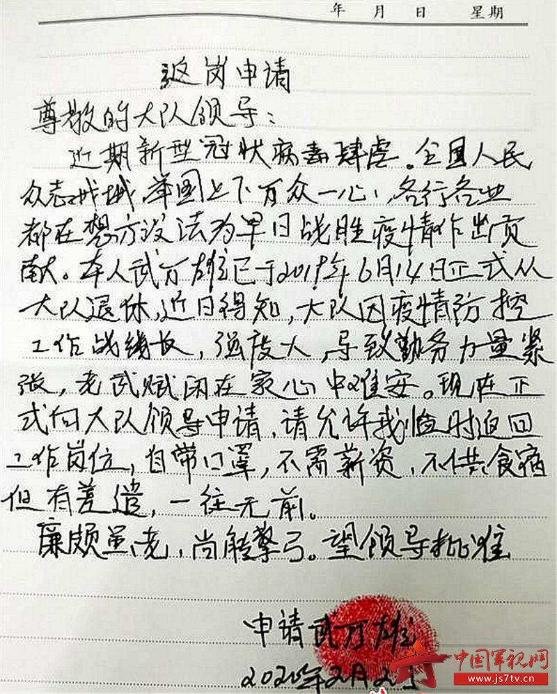 1、退役军人武万雄写给大队的返岗申请书。