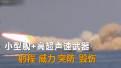 """杜文龙:俄高超声速导弹上小舰 """"毒性大"""" 美国舰艇防不胜防"""