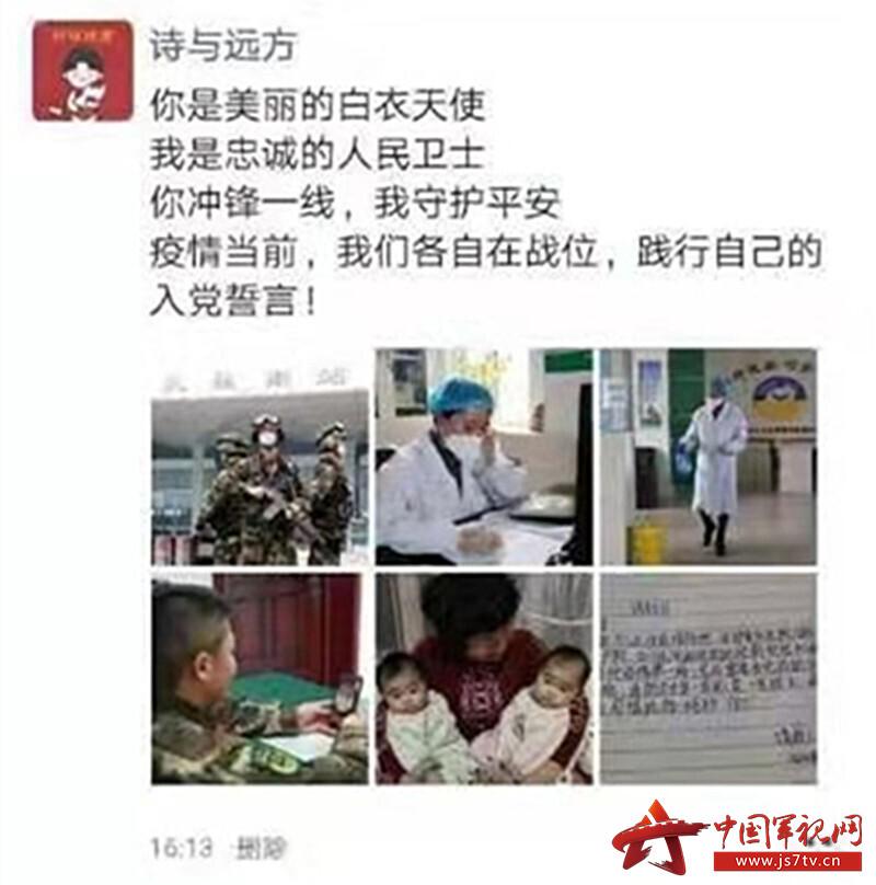 5妻子王晓梅奔赴一线的当晚,陈明磊发了一条微信朋友圈。
