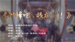 MV|原创歌曲《冲锋吧,战友们!》致敬抗疫一线的英雄
