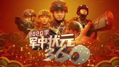 """《軍事紀實》20200212 《軍中狀元360》——《""""網紅""""政委的射擊挑戰賽》"""