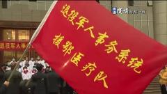 【直通疫情防控一线】退役军人事务系统医疗队驰援武汉