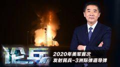 論兵·美2020年首次發射民兵-3 展示實力的同時向政府哭窮