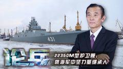 論兵·俄羅斯8000噸新型護衛艦將成為俄海軍未來有力作戰平臺