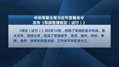 中央軍委主席習近平簽署命令 發布《軍旗管理規定(試行)》