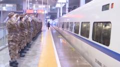 【直通疫情防控一线】 华东:五省市206名军队医护人员铁路开进驰援武汉