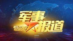 《軍事報道》20200213中央軍委主席習近平簽署命令發布《軍旗管理規定(試行)》