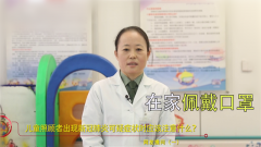 【軍視問答】兒童家長出現新冠肺炎可疑癥狀時應該注意什么?