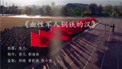 MV|《 血性军人钢铁的汉》