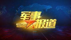 《軍事報道》20200217空軍8架運輸機向武漢運送1200名醫護人員和物資