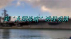 """宋晓军:各军种竞争激烈 美""""大国战略""""进程受阻"""