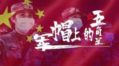 粤语歌曲《军帽上的五角星》
