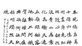 毛泽东《七律二首·送瘟神》其一