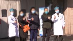【直通疫情防控一线】 北京:一家三口新冠肺炎患者康复出院