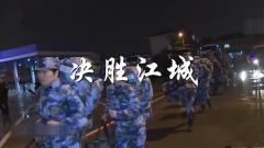 MV|《决胜江城》:与时间赛跑 用生命拯救生命