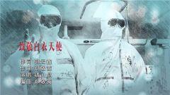 抗疫歌曲MV:《致敬白衣天使》