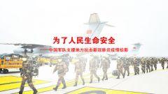 为了人民生命安全——中国军队支援地方抗击新冠肺炎疫情掠影
