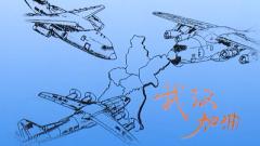 四次大运兵刷新多项空军紧急空运记录