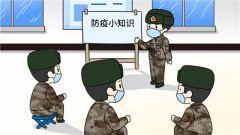 漫评丨疫情防控,基层官兵在行动