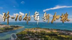 中國空軍發布宣傳片《殲-10勁舞新加坡》