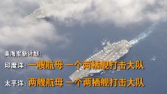 """宋曉軍:""""羅斯福""""號航母戰斗群現身亞太 預示美軍處于戰略過渡期"""