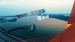 """《軍迷行天下》20200219""""基輔號""""航母編隊零距離(上)"""