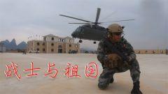 军营MV《战士与祖国》