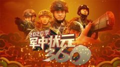 《军事纪实》20200219新春特别节目《军中状元360-2020季》