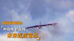李莉:動作頻頻 未來美軍B-52轟炸機或集群式出動