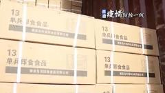 【直通疫情防控一线】沈阳联保中心调拨单兵即食食品支援武汉