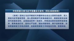 中央軍委主席習近平簽署命令發布《軍隊保密條例》