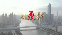 """【第一軍視】戰""""疫""""行"""