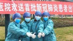 【直通疫情防控一线 】武汉泰康同济医院首批13名治愈患者出院