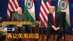 """叶海林:特朗普的""""两步走""""外交策略 或反噬自己的""""印太战略"""""""