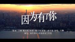 """戰""""疫""""MV《因為有了你》:馳援武漢 他們唱著這首歌出征!"""
