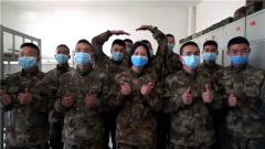 加油武漢!這是一份來自新疆軍區某炮兵團的祝福