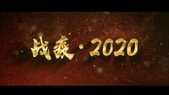 火箭軍原創MV|《戰疫·2020》