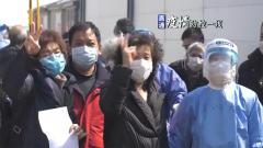 【直通疫情防控一線】火神山醫院又一批患者出院 累計治愈155人