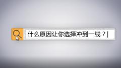 """【軍視V話】抗""""疫""""軍醫:這里是屬于我的戰場"""