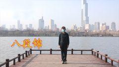 """【軍視問答】強身健體抗病毒!軍醫教你""""八段錦""""健身功法!"""