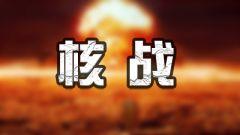 """房兵:""""末日時鐘""""被撥快但核戰爆發可能性較小"""