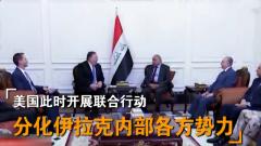 美國為何恢復和伊拉克安全部隊的聯合行動?蘇曉暉:兩個目的