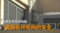 """蘇曉暉:駐外使館頻頻遇襲 美國擔憂""""人質危機""""事件在中東上演"""