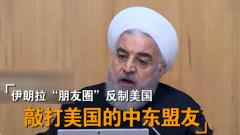 """房兵:伊朗或拉""""朋友圈""""反制聯合訓練 敲打美國的中東盟友"""