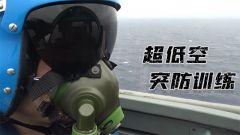 """【第一军视】战""""疫""""不忘备战 南部战区海军航空兵穿云破雾超低空飞行训练"""
